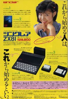 Retro Advertising, Vintage Advertisements, Vintage Ads, Micro Computer, Old Technology, Old Computers, Retro Video Games, Computer Hardware, Old Ads