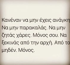 Greek Quotes, Wise Quotes, Quotes To Live By, Inspirational Quotes, Greek Words, Quotations, Qoutes, True Stories, Wise Words