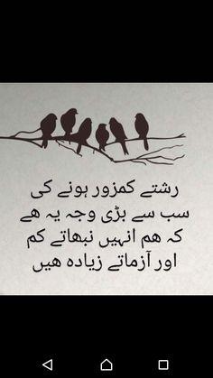 Urdu Quotes Images, Best Quotes In Urdu, Sweet Quotes, Quotations, Urdu Poetry Romantic, Love Poetry Urdu, My Poetry, Deep Words, Love Words