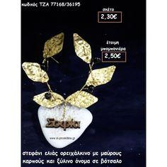 ΣΤΕΦΑΝΙ ΕΛΙΑΣ ΟΡΕΙΧΑΛΚΙΝΟ ΜΕ ΜΑΥΡΟΥΣ ΚΑΡΠΟΥΣ ΚΑΙ ΞΥΛΙΝΟ ΟΝΟΜΑ για μπομπονιέρες βάπτισης ΤΖΑ 77168/36195 Kai, Jewelry, Jewlery, Jewerly, Schmuck, Jewels, Jewelery, Fine Jewelry, Jewel