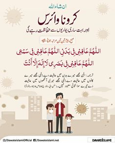 How to Protect the Corona Virus Muslim Love Quotes, Quran Quotes Love, Beautiful Islamic Quotes, Quran Quotes Inspirational, Religious Quotes, Arabic Quotes, Quran Surah, Islam Quran, Quran Pak