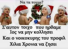 Christmas And New Year, Merry Christmas, Xmas, New Year Greetings, Morning Quotes, Happy New Year, Challenges, Funny, Inspiration