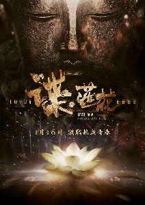 Lotus Code 2015 Web-Rip 720p 375MB
