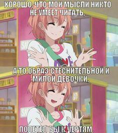 Ага Jokes About Life, Manga Anime, Anime Art, Anime Mems, Funny Mems, Lol, Funny Anime Pics, Life Memes, Humor
