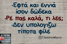 Funny Greek Quotes, Funny Picture Quotes, Sarcastic Quotes, Funny Photos, Humor Quotes, Funny Sayings, Funny Memes, Jokes, Hilarious