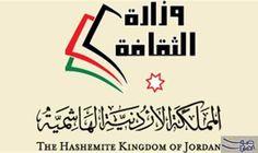 وزارة الثقافة الأردنية تفوز بجائزة مونديال القاهرة…: فازت وزارة الثقافة الأردنية بجائزة مونديال القاهرة لفنون الإذاعة والتلفزيون عن فئة…