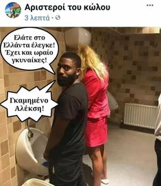 Funny Memes, Jokes, Funny Shit, Funny Greek Quotes, Humor, Funny Pictures, Greece, Funny, Funny Things