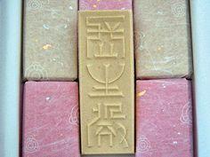 三百数十年変わらない製法を守り続ける「森八」の『長生殿』。  加賀藩三代藩主前田利常のアイデアと、茶道遠州流の開祖・小堀遠州の命名によって生まれた、歴史ある落雁です。 菓子表面に刻まれている文字は、小堀遠州の直筆から型取りされたものです。  江戸時代、製菓事業に奨励策をとった加賀藩・金沢では落雁の技術が進化しました。『長生殿』はその成果。金や紋様が散らばる薄紙も、加賀金沢ならではの風情。