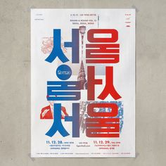 poster for the concert - Round & Round vol. 12: Seoul, Seoul, Seoul - studio fnt