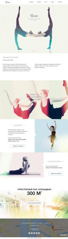 Website for dance school in Kiev #parallax