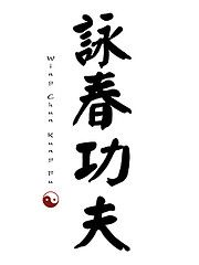 Wings Chun Kung Fu Symbols | chinese character wing chun kungfu the origin of wing chun kung fu can ...