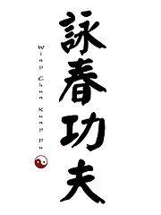 Wings Chun Kung Fu Symbols   chinese character wing chun kungfu the origin of wing chun kung fu can ...