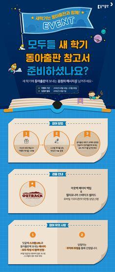 Web Design, Page Design, Graphic Design, Event Banner, Web Banner, Website Layout, Web Layout, Korea Design, Promotional Design