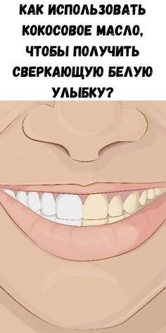 Чудесный вариант! Каждый хочет иметь более белую улыбку. Из-за высокого потребления кофе, слишком большого количества черного чая, курения или просто из-за неадекватной стоматологической помощи ваши зубы могут стать желтыми и обесцвеченными.
