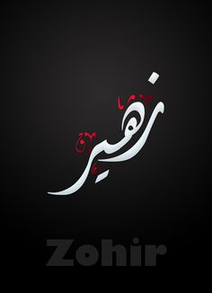 صور اسم زهير مزخرف , معني اسم زهير المنام انجليزي عربي 2016