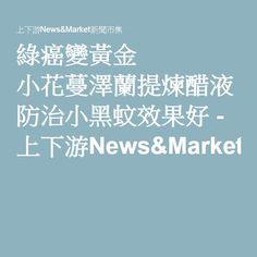綠癌變黃金 小花蔓澤蘭提煉醋液 防治小黑蚊效果好 - 上下游News&Market新聞市集