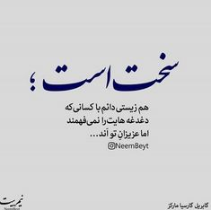 Fact Quotes, Mood Quotes, Poetry Quotes, Funny Quotes, Life Quotes, Father Poems, Persian Poetry, Persian Quotes, How To Express Feelings