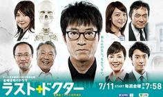 Last Doctor-Yoshizaki Kaoruko, who had been a clinician at a university hospital, takes up a post at a medical examiner's office after she is told by her professor to try to get experience. However, everyone from the supervising doctor Akita Shinya, director Yanagida Shuhei and assistant Yamashita Mieko are all individualistic characters. This does not bode well for the future.