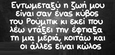 Funny Greek Quotes, Funny Quotes, Life Quotes, Funny Statuses, Sharing Quotes, Funny Thoughts, English Quotes, True Words, Just For Laughs