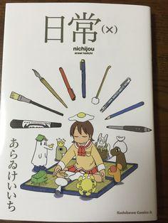 Nichijou, Ordinary Lives, Anime Artwork, Manga To Read, Great Artists, Fan Art, My Favorite Things, Comics, Illustration