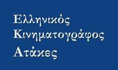 Αποτέλεσμα εικόνας για ατακες απο ελληνικες ταινιες se film Calm, Greece, Vintage, Greece Country, Vintage Comics