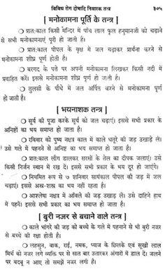 Lord Shiva Mantra, Kali Mantra, Sanskrit Mantra, Vedic Mantras, Hindu Mantras, Vedas India, Most Powerful Mantra, Yoga Poses Chart, Astrology Hindi