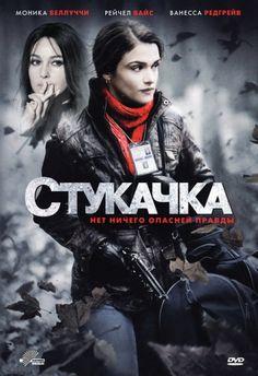 Стукачка (The Whistleblower)