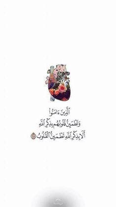 Beautiful Quran Quotes, Quran Quotes Love, Arabic Love Quotes, Words Quotes, Poetry Quotes, Islam Hadith, Islam Quran, Muslim Quotes, Religious Quotes