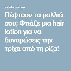 Πέφτουν τα μαλλιά σου; Φτιάξε μια hair lotion για να δυναμώσεις την τρίχα από τη ρίζα! Hair Lotion, Beauty Recipe, Hair Art, Face And Body, Pain Relief, Home Remedies, Health And Beauty, Beauty Hacks, Health Fitness
