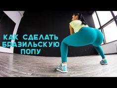 Как накачать бразильскую попу [Workout   Будь в форме] - YouTube