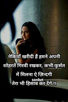 Shyari Quotes, Love Song Quotes, Hurt Quotes, Couple Quotes, Life Quotes Inspirational Motivation, Motivational Picture Quotes, Friendship Quotes Images, Hindi Quotes Images, Education Quotes In Hindi