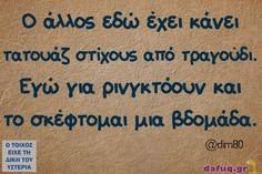 Κάντε κλικ να δείτε την Pic... ... very funnn A Funny, Funny Shit, Funny Stuff, Hilarious, Best Quotes, Funny Quotes, Funny Greek, Greek Quotes, Funny Stories