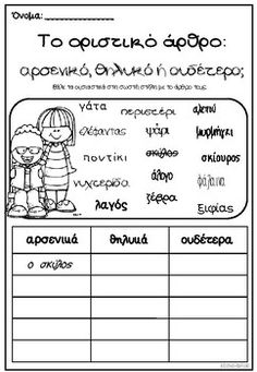 Primary Education, Special Education, Learn Greek, Greek Language, Learn Hebrew, School Levels, Classroom Rules, Grammar Worksheets, School Lessons