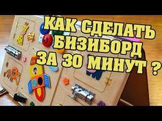 Как сделать бизиборд своими руками за 30 минут? Busyboard, busy zipper board very easy tutorial! - YouTube
