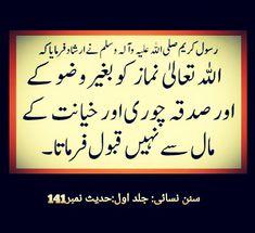 Islam Hadith, Allah Islam, Islam Quran, Hadith Quotes, Quran Quotes, Hadees Mubarak, Jumma Mubarak, Noble Quran, Islamic Qoutes