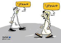 كاريكاتير - مفرح الزيادي (السعودية)  يوم الأحد 30 نوفمبر 2014  ComicArabia.com (Beta)  #كاريكاتير