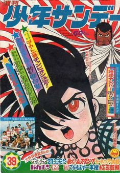 fehyesvintagemanga: Shirato Sanpei Gorilla Tattoo, City Hunter, Comic Reviews, Manga Covers, Going Insane, God Of War, Light Novel, Comic Book Covers, Creative Words