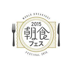 朝食フェス ロゴ