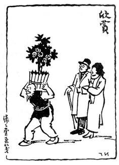 豐子愷漫畫中的人文關懷(組圖)--動漫--人民網