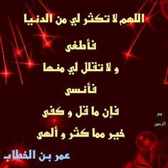 مع الرحمن: من أدعية عمر بن الخطاب