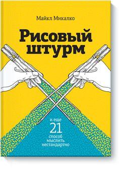 Книгу Рисовый штурм и еще 21 способ мыслить нестандартно можно купить в бумажном формате — 750 ք, электронном формате eBook (epub, pdf, mobi) — 299 ք.