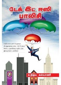 டேக் இட் ஈஸி பாலிசி  Author: K.Nithaya Kalyani Publisher: Vikatan Publications Price: Rs.65.00   நூலாசிரியர், ஆயுள் காப்பீட்டின் அவசியத்தையும் பயனையும் எடுத்துக் கூறுகிறார். பல நிறுவனங்கள் பாலிசியை விரிவுபடுத்தியுள்ளது பற்றியும், லண்டன் மாநகரமே பெரும் தீ விபத்தால் நிலைகுலைந்து நின்ற சமயம் அதிலிருந்து மீண்டுவர தோன்றியதுதான் இன்ஷுரன்ஸ் திட்டம் என்று அது உருவான வரலாற்றையும் இந்த நூலில் பதிவு செய்திருக்கிறார். Motivational Books, Author, Movie Posters, Film Poster, Writers, Billboard, Film Posters