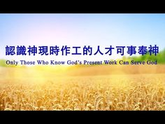 """[Eastern Lightning] Almighty God's Utterance """"Only Those Who Know God's ..."""