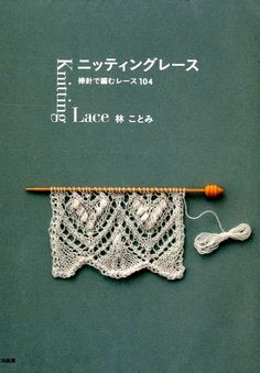 Punto de encaje por Kotomi Hayashi  libro de arte japonés MM