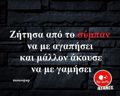 Greek Quotes, Babe, Funny, Movies, Movie Posters, Films, Film Poster, Funny Parenting, Cinema