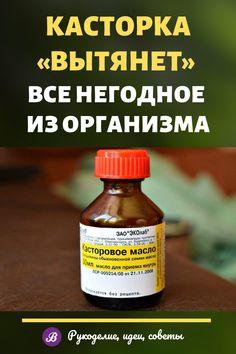 Varicose Veins, Herbal Remedies, Hot Sauce Bottles, Detox, Herbalism, Health Fitness, Hair Beauty, Gym, Healthy