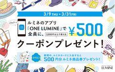 ルミネのアプリ「ONE LUMINE」で全員に、\500クーポンプレゼント!