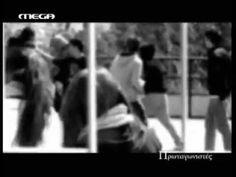 ▶ Η Τρομοκρατία Της Αθωότητας - YouTube