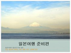 일본여행 준비편 : 네이버 블로그