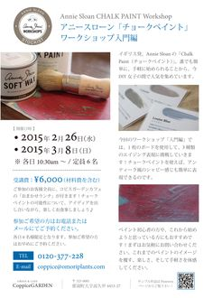 Annie Sloan CHALK PAINT Workshop on 26th February and 8th March 2015. アニースローンワークショップ入門編、2月26日と3月8日に開催致します!